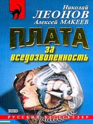 cover image of Плата за вседозволенность