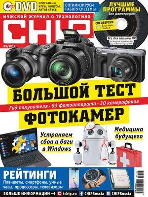 cover image of CHIP. Журнал информационных технологий. №05/2017