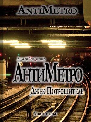 cover image of АнтиМетро, Джек Потрошитель