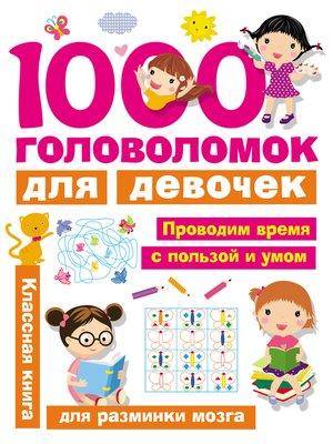 cover image of 1000 головоломок для девочек
