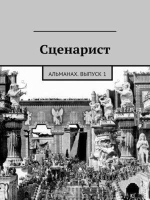 cover image of Сценарист. Альманах, выпуск 1