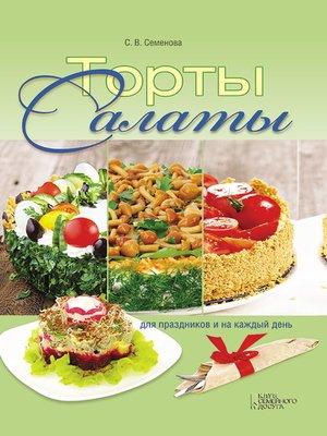 cover image of Торты-салаты для праздников и на каждый день