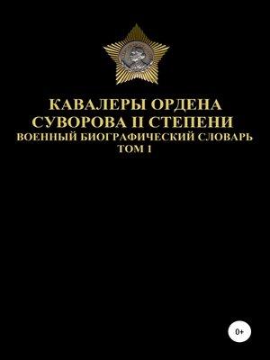cover image of Кавалеры ордена Суворова II степени. Том 1
