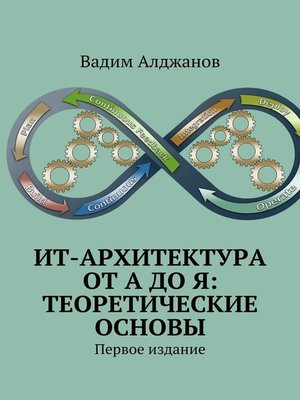 cover image of ИТ-архитектура отАдоЯ