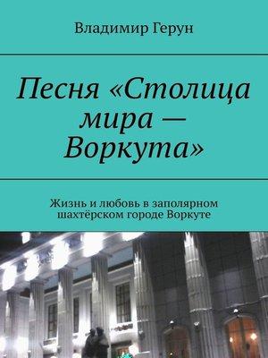 cover image of Песня«Столица мира– Воркута». Жизнь илюбовь взаполярном шахтёрском городе Воркуте