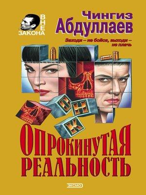 cover image of Опрокинутая реальность