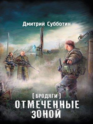 cover image of Бродяги. Отмеченные Зоной (сборник)