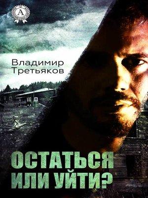 cover image of Остаться или уйти