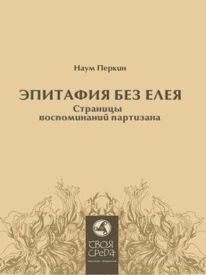 cover image of Эпитафия без елея. Страницы воспоминаний партизана
