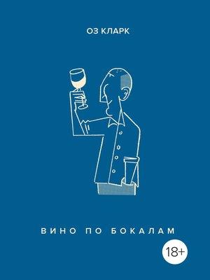 cover image of Вино по бокалам