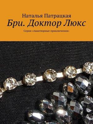 cover image of Бри. ДокторЛюкс. Серия «Авантюрные приключения»