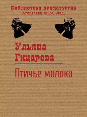 cover image of Птичье молоко