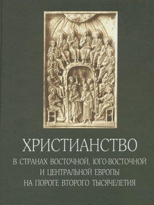 cover image of Христианство в странах Восточной, Юго-Восточной и Центральной Европы на пороге второго тысячелетия