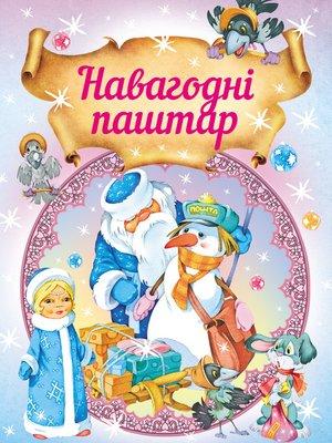 cover image of Навагодні паштар