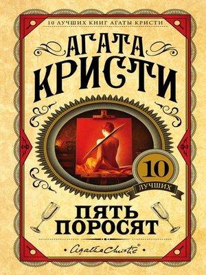 cover image of Пять поросят
