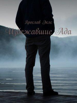 cover image of Избежавшие Ада