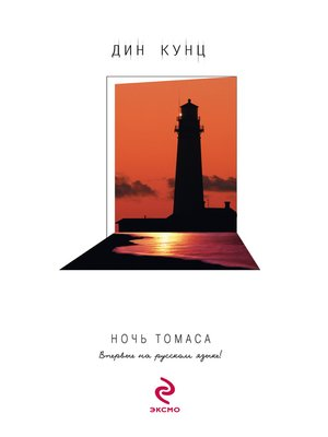 cover image of Ночь Томаса