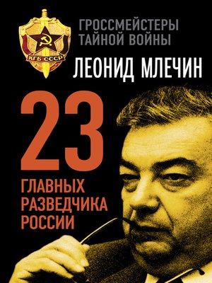 cover image of 23 главных разведчика России