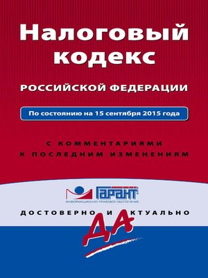 cover image of Налоговый кодекс Российской Федерации. По состоянию на 15 сентября 2015 года. С комментариями к последним изменениям