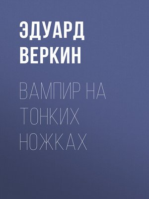 cover image of Вампир из Мексики