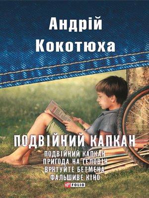 cover image of Подвійний капкан (збірник)