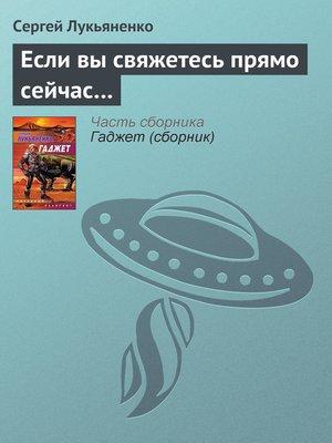 cover image of Если вы свяжетесь прямо сейчас...