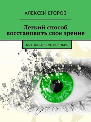 cover image of Легкий способ восстановить свое зрение