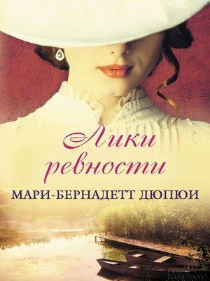 cover image of Лики ревности