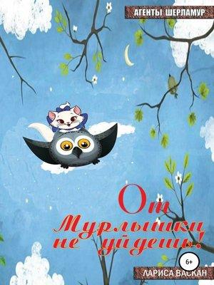 cover image of От Мурлышки не уйдёшь!