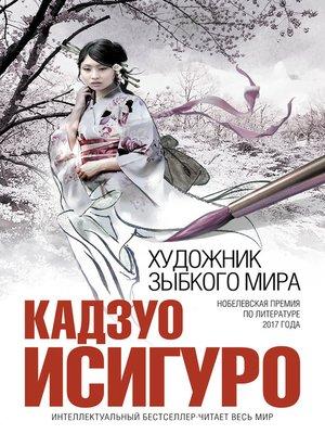 cover image of Художник зыбкого мира