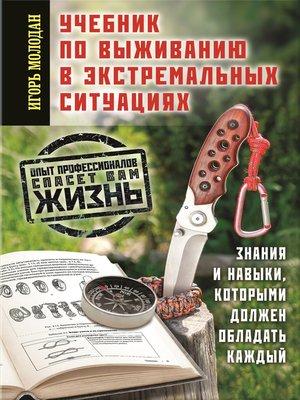 cover image of Учебник по выживанию в экстремальных ситуациях