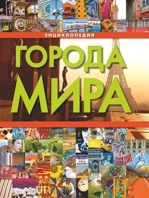 cover image of Города мира