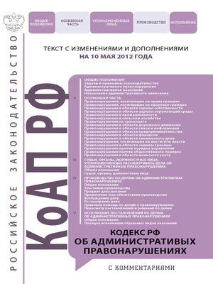 cover image of Кодекс Российской Федерации об административных правонарушениях с комментариями.Текст с изменениями и дополнениямина10мая2012года