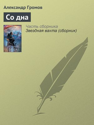 cover image of Со дна