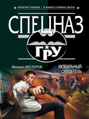 cover image of Мобильный свидетель