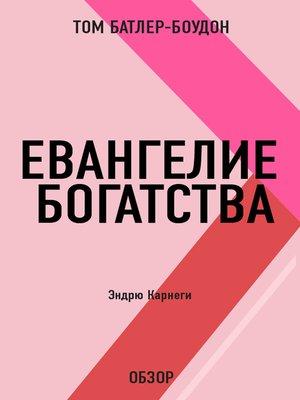 cover image of Евангелие богатства. Эндрю Карнеги (обзор)