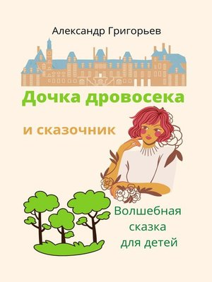 cover image of Дочка дровосека и сказочник