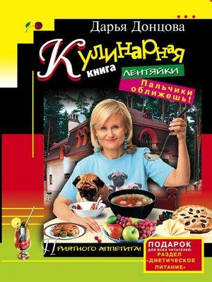 cover image of Кулинарная книга лентяйки. Пальчики оближешь!