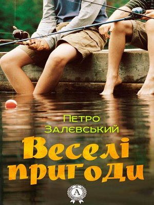 cover image of Веселі пригоди