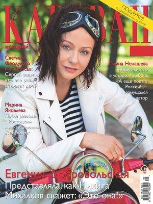cover image of Караван историй №09 / сентябрь 2018