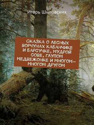 cover image of Сказка о лесных ворчунах кабанчике и барсучке, мудрой сове, глупом медвежонке и многом-многом другом. Новелла-сказка