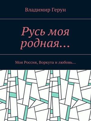 cover image of Русь моя родная... Моя Россия, Воркута илюбовь...