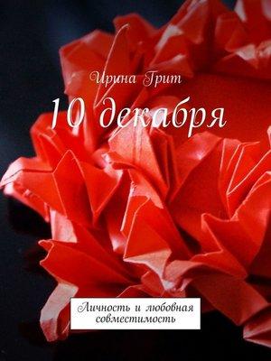 cover image of 10декабря. Личность илюбовная совместимость