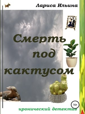 cover image of Смерть под кактусом