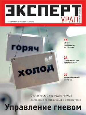 cover image of Эксперт Урал 06-07-2018