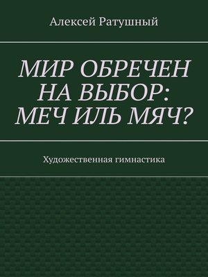cover image of Мир обречен навыбор