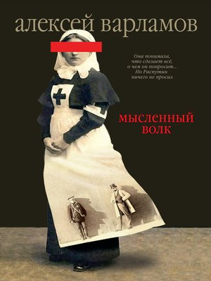 cover image of Мысленный волк