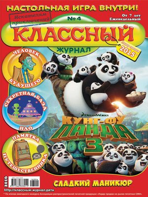 cover image of Классный журнал №04/2016