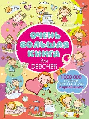 cover image of Очень большая книга для девочек