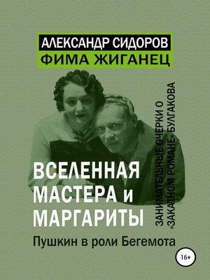cover image of Вселенная «Мастера и Маргариты». Пушкин в роли Бегемота